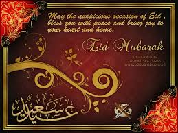 Eid Ul Adha Greetings For Family | HD Wallpapers 2016