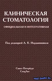 Книги по стоматологии Клиническая стоматология Официальная и интегративная Коллектив авторов 2008 год