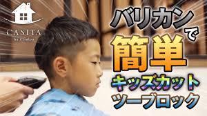 美容師が教えるバリカンで簡単ツーブロック短髪ヘアの切り方 札幌 美容室