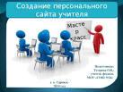 Мастер класс учителя как создать