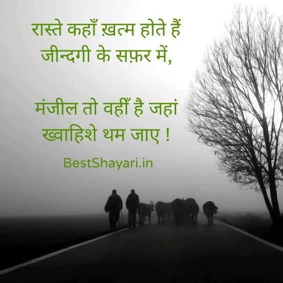 shayari in hindi on life