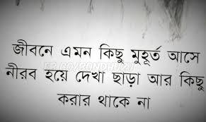 Heart Touching Bangla Sms Life Quotes For Love Sad Bondhu2u Sms