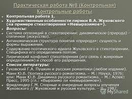 Презентация на тему Практические работы Практическая работа  13 Практическая работа 8 Контрольная