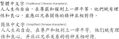 udhr chinese