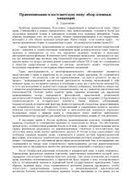 Социология социальных проблем аналитический обзор основных  Правопонимание в постсоветскую эпоху обзор основных концепций реферат по праву скачать бесплатно правове правовой воля