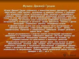 Презентация на тему Музыка Древней Греции Музыка Древней Греции  1 Музыка