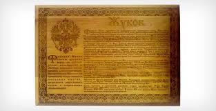 Сколько четверок допускается для красного диплома Неравнодушных сколько четверок допускается для красного диплома к судьбе российского образования В Обращаемся к Вам как к гаранту Конституции