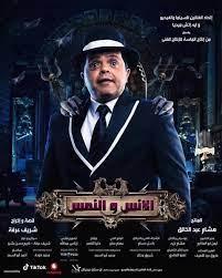 فيلم الأنس و النمس - مسلسلاتي اونلاين -أفلام مصرية