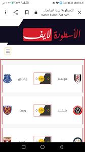 الاسطوره لبث المباريات for Android - APK Download
