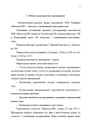 Декан НН Отчёт по производственной практике в туристическом  Отчёт по производственной практике в туристическом агентстве