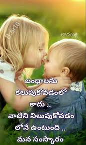 Pin By Ramavachanam On Telugu Quotes Friendship Quotes Life