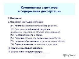 Презентация на тему Селетков С Г Методология диссертационного  7 Селетков