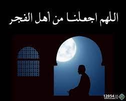 """قناة الناس trên Twitter: """"صلاة الفجر راحة نفسية وجسدية اللهم اجعلنا من  القائمين ليلًا والمحافظين على الصلاة في أوقاتها… """""""