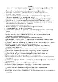 Требования к кандидатскому экзамену по истории и философии науки Федеральное государственное образовательное учреждение