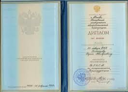 Купить диплом о высшем образовании в Архангельске ДИПЛОМ ВУЗА 1970 2002 Архангельск
