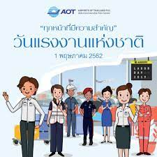 วันแรงงานแห่งชาติ 1 พฤษภาคม 2562 - Airports of Thailand
