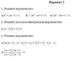 Контрольная работа по алгебре класс Квадратные неравенства к  контрольная работа по алгебре квадратные неравенства контрольные работы 8 класс алгебра
