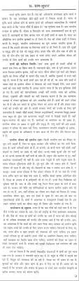 essay on the development of village in hindi