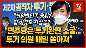 """영상] 하태경 """"민주당은 투기완판 소굴...투기 의원 매일 쏟아져"""""""