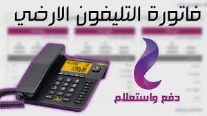 كيفية الاستعلام عن فاتورة التليفون الأرضي