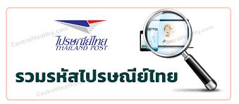 รหัสไปรษณีย์ไทยที่ต้องรู้ -  ให้คำปรึกษาสุขภาพและจัดจำหน่ายสินค้าฟื้นฟูสุขภาพ ตาฝ้าฟาง ตาต้อ  กระดูกและข้อ ไทรอยด์ สมาธิสั้น อัลไซเมอร์ ด้วยสมุนไพรสกัด ของแท้100% :  Inspired by LnwShop.com