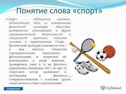 Презентация на тему Спорт это жизнь Работу выполнила ученица  4 Понятие