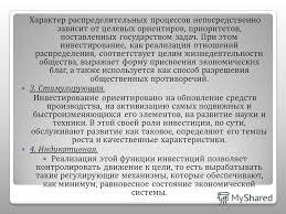 Презентация на тему КУРСОВАЯ РАБОТА по дисциплине  4 Характер распределительных