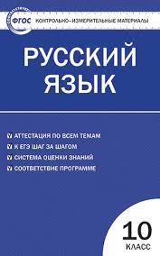 Русский язык Контрольные тесты Орфография и пунктуация  Контрольно измерительные материалы Русский язык 10 класс ФГОС