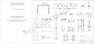 Примеры работ ПГС КЦ Муравей помощь студентам ПГС Дипломы  Курсовой проект по металлическим конструкциям