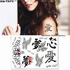 Nu тати милые китайские иероглифы временные татуировки средства ухода за кожей