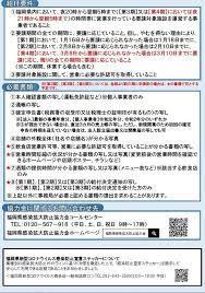 福岡 県 感染 拡大 防止 協力 金