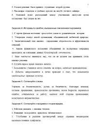 Контрольные работы по Русскому языку на заказ Отличник  Слайд №5 Пример выполнения Контрольной работы по Русскому языку