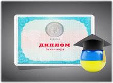 Легализация диплома Киев Консульская легализация дипломов Легализация диплома в Украине Киев jur klee