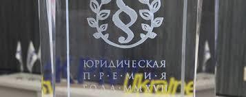 Налоговое и юридическое консультирование kpmg ua КПМГ в Украине Юридическая фирма года по трансфертному ценообразованию по версии Юридической премии 2017