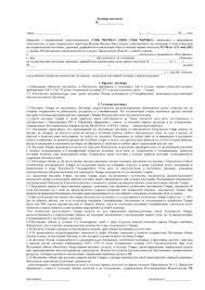 Отчет по производственной практике в коллегии адвокатов Нового образца 2017 Заявление на загранпаспорт нового образца бланк Договор аренды договор аренды помещения договор аренды квартиры договор аренды