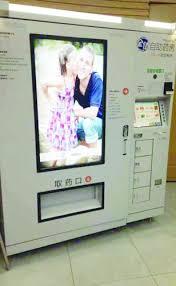 Otc Vending Machines Beauteous Suzhou Industrial Park