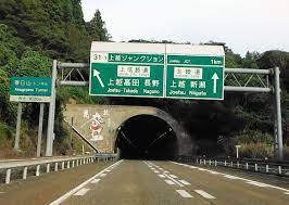 上 信越 自動車 道