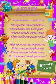 Дипломы и грамоты для детских садов и школ ШАБЛОНЫ ГРАМОТ И ДИПЛОМОВ для детских садов и школ