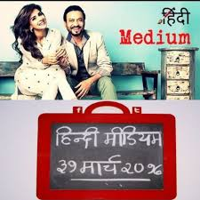 Watch Hindi Medium (2017) (Hindi)full movie online free