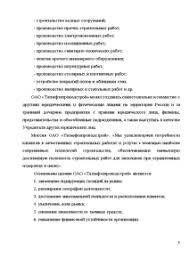 Отчет по производственной практике в ОАО Татнефтепроводстрой  Отчёт по практике Отчет по производственной практике в ОАО