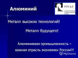 Презентация на тему Тема урока Редактор презентаций power point  6 глобальных мировых проблем Алюминиевая промышленность является стратегически важной отраслью экономики России