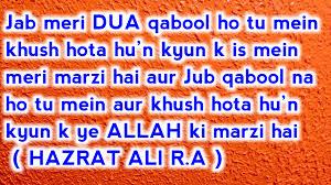 Hazrat Ali Ra Quotes In Urduhindi Hazrat Ali Ra Ke Aqwal E