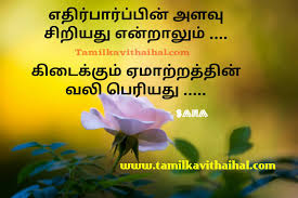 Beautiful Tamil Quotes Best Of Beautiful Tamil Valkkai Ethirparppu Ematram Vali Periyathu Sana