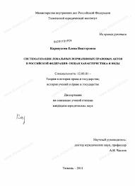 Диссертация на тему Систематизация локальных нормативных правовых  Диссертация и автореферат на тему Систематизация локальных нормативных правовых актов в Российской Федерации общая