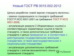 Презентация на тему Требования новой версии стандарта ГОСТ РВ  34 Новый