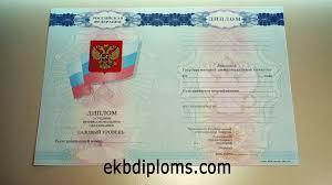 Купить диплом техникума в Екатеринбурге com Диплом техникума 2007 2010 года 03251