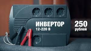 <b>Преобразователь</b> 12-220 Вольт за 250 рублей - YouTube