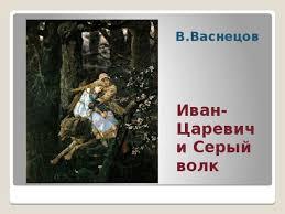ЭОР для учащихся Контрольная работа по изобразительному искусству  В Васнецов Иван Царевич и Серый волк