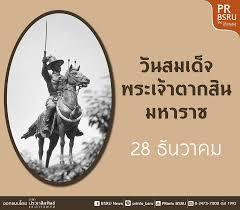วันสมเด็จพระเจ้าตากสินมหาราช ตรงกับวันที่ 28 ธันวาคมของทุกปี  ร่วมรำลึกถึงพระมหากรุณาธิคุณของพระมหากษัตริย์แห่งกรุงธนบุรี —- –  คณะวิทยาการจัดการ