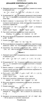 ГДЗ по алгебре для класса А Г Мордкович контрольная работа  ДОМАШНЯЯ КОНТРОЛЬНАЯ РАБОТА №6 Вариант 1 1 Приведите многочлен к стандартному виду укажите